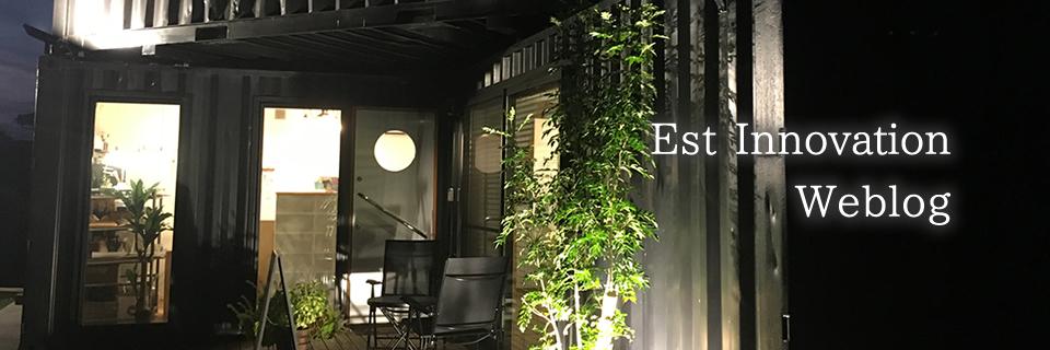 コンテナハウスデザイナー EST社長のブログ
